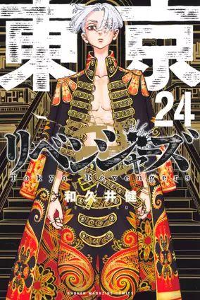 東京卍リベンジャーズ24巻